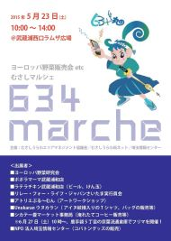 634marche(むさしマルシェ)